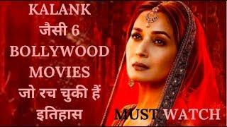 KALANK - 6 Bollywood Period Movies that Created History on Box Office | Bollywood Historical Movies