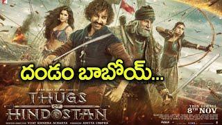 Thugs of Hindostan Movie Review థగ్స్ ఆఫ్ హిందూస్థాన్ సినిమా రివ్యూ | Filmibeat Telugu