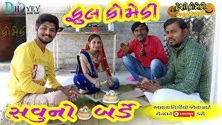Savuno  Birthday।। સવુનો બર્ડે।। HD video।।Comedy video।। Deshi Gujarati Comedy।।