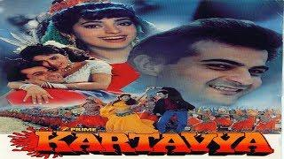 Kartavya 1995, Sanjay Kapoor,Juhi Chawla,Amrish Puri | Full HD Movie