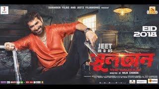 Sultan: The Saviour 2018 Bengali Full Movie | Jeet | Bidya Sinha Saha Mim