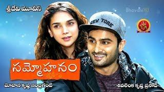 Sammohanam Full Movie - 2019 Latest Telugu Movie - Aditi Rao Hydari Sudheer Babu