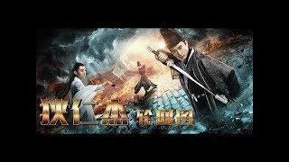 2018 Best  New  Chinese Film  Fantasy Movies 狄仁傑   輪迴圖  驚悚 探案 驚奇 懸擬  電影