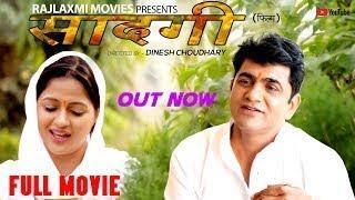 SAADGI सादगी   Full movie 2019   Uttar Kumar   Kavita Joshi   Dinesh choudhary   Rajlaxmi movies