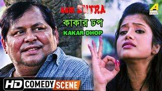 Kakar Dhop | Aam Sutra | New Bengali Movie Scene | Kharaj Mukherjee Comedy