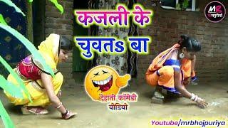 || COMEDY VIDEO || कजली के छत चुवता || Bhojpuri Comedy Video |MR Bhojpuriya