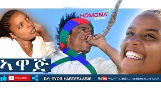 HDMONA - ኣዋጅ ብ ኢዮብ ሃብተስላሴ Awaj by Eyob Habteslassie - New Eritrean Comedy 2019