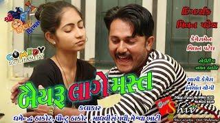 બૈરુ લાગે મસ્ત Shiv Films Gozariya. New comedy