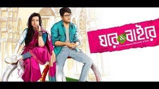 Ghare & Baire Full Movie HD | Bangla New Movie 2018
