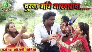 || COMEDY VIDEO|| चुम्मा मांगे मस्टरवा , मजेदार कॉमेडी वीडियो ,JMMB Films