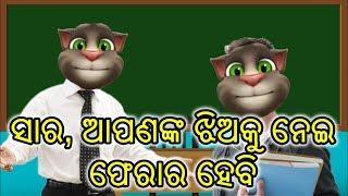 Teacher Student Talking Tom Comedy || Part_5 || Odia Talking Tom Video