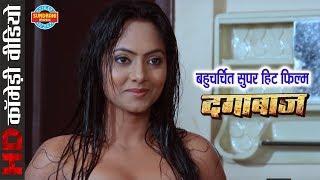 Comedy Scene || Dagabaaz - दगाबाज || Superhit Chhattisgarhi Movie Clip - 2018
