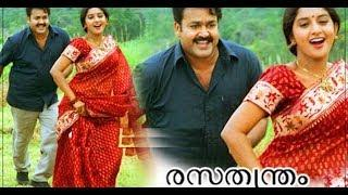 Rasathanthram malayalam super hit full movie | Mohanlal | Meera jasmine | innocent |