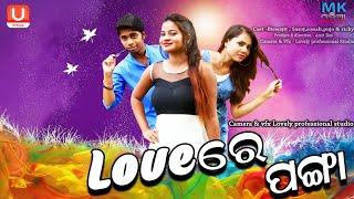 Odia comedy ????ଲଭ୍ ରେ ପଙ୍ଗା???? Love re Panga ???? Odia short movie comedy