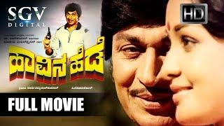 Havina Hede - Kannada Full Movie | Dr Rajkumar, Sulakshana | Old Kannada Super Hit Movies