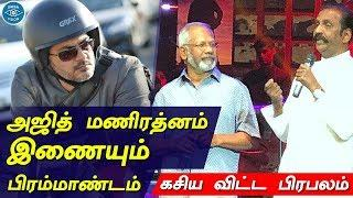 Thala Ajith Join with Maniratnam | Mega Budget Historical Movie | Thala Upcoming Movies | Viswasam