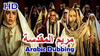 Maryam Muqaddas Arabic Dubbing Trailer HD ❇ مريم المقدسة ❇ Islamic Movie ❇ Islamic Historical Movie