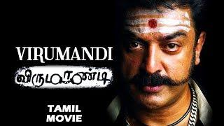 Virumandi Tamil full movie 2004 | Kamal Hassan movie| Tamil movie