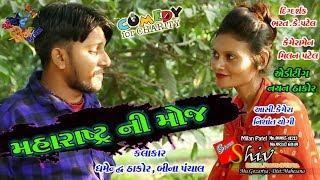 //મહારાષ્ટ્ર ની મોજ//Maharashtra ki mauj// New comedy Shiv Films Gozariya. Milan K Patel