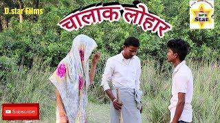 Awadhi comedy || Dehati comedy || comedy film || Chalak Lohar || d star film || comedy documentary