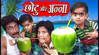 CHOTU aur ANNA | छोटू और अन्ना | Khandesh Hindi Comedy | Chotu Comedy Video