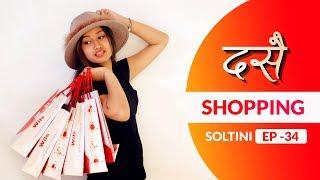 दशैं Shopping | Soltini Episode 34 | Nepali Comedy Video | Riyasha | October 2018 | Colleges Nepal