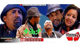 HDMONA - ቃሕታ ብ ዳዊት ኢዮብ Kahta by Dawit Eyob - New Eritrean Comedy 2018