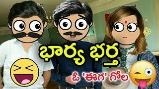 Bharya Bhartha Oo Eega Gola new funny video | Comedy King Telugu