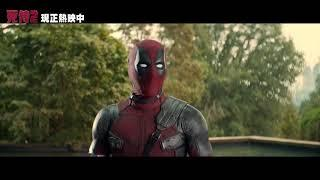 DEADPOOL 2 Peter Is Crazy Trailer NEW 2018 Ryan Reynolds Superhero Movie HD