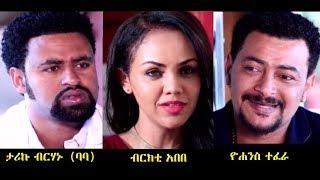 ታሪኩ ብርሃኑ ባባ፣ ዮሐንስ ተፈራ፣ ብርክቲ አበበ Ethiopian full film 2019