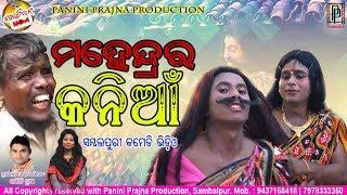 Mahendra Ra Kania // New Sambalpuri Comedy // PP Production