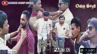 Bhut Part2 Odia Comedy Short Film, Odia Vines