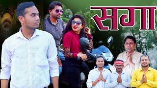 सगा Part 1 || Chhattisgarhi Comedy Short Film ||