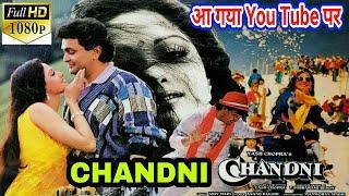 Chandni Full Movie 1989 HD |  Sridevi Rishi Kapoor | Super Hit Movie | Jankari Center.