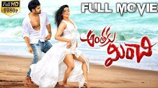Anthaku Minchi Latest Telugu Full Length Movie | Rashmi Goutam, Jai | 2018 Latest Telugu Movies