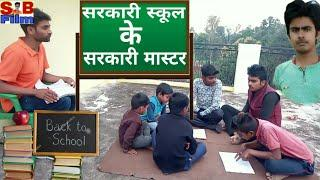 सरकारी स्कूल के सरकारी मास्टर A film by Shankar Comedy
