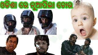 Funny Odia Comedy Video Pila Chora Comedy In Odia, Odia Film Comedy Video Hd Download