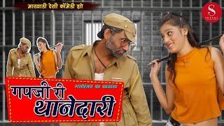 Gapji Ba Comedy - Gapji Ba Ri Thanedari | गपजीबा री थानेदारी | Mahendra Singh | Surana Comedy Studio