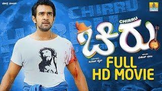 CHIRRU HD Full Movie | Chiranjeevi Sarja, Kruthi Karabandha, Rangayana Raghu | Kannada Films