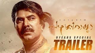 Kerala Varma PazhassiRaja | Trailer | Mammootty | 9 Years Special Tribute