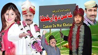 ZAAMAN DA WAARKHATA | Pashto New Tele Film 2018 | Comedy | Jahangir Khan, Swaty & Khushbo | HD 1080p