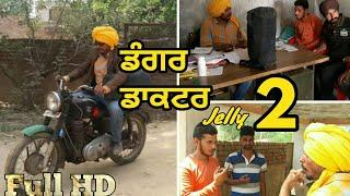 Dangar Doctor jelly 2 । New Comedy Punjabi Full Movie ( short )। Latest Punjabi video 2018 ।