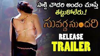 Suvarna Sundari Official Reelase Trailer || Sakshi Choudhary || Jayaprada || Poorna || NSE