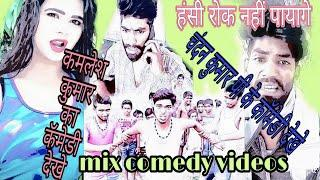 Shayaml  Kumar pk comedy  videos  super hit comedy/ new comedy videos