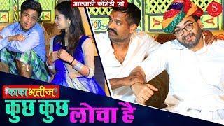 Kuch Kuch Locha Hai - Kaka Bhatij Comedy | Pankaj Sharma - कुछ कुछ लोचा है | Surana Comedy Studio