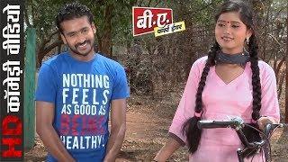 B A First Year - बी ए फस्ट ईयर || Comedy Scene || Chhattisgarhi Movie Clip - 2018