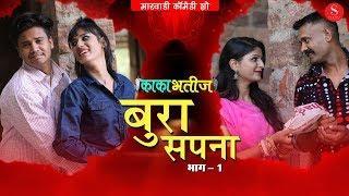 Bura Sapna P-1   Kaka Bhatij Comedy   Pankaj Sharma   काका भतीज - बुरा सपना जरूर देखे इस वीडियो को