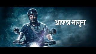 Aapla Manus Marathi Movie 2018 | Full HD | Nana Patekar