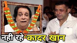 Bollywood ke comedy king kader khan ab hamare bich nahi rahe