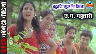 Comedy Scene || Chhatisgarh Mahatari - छत्तीसगढ़ महतारी || CG Movie Clip - 2018
